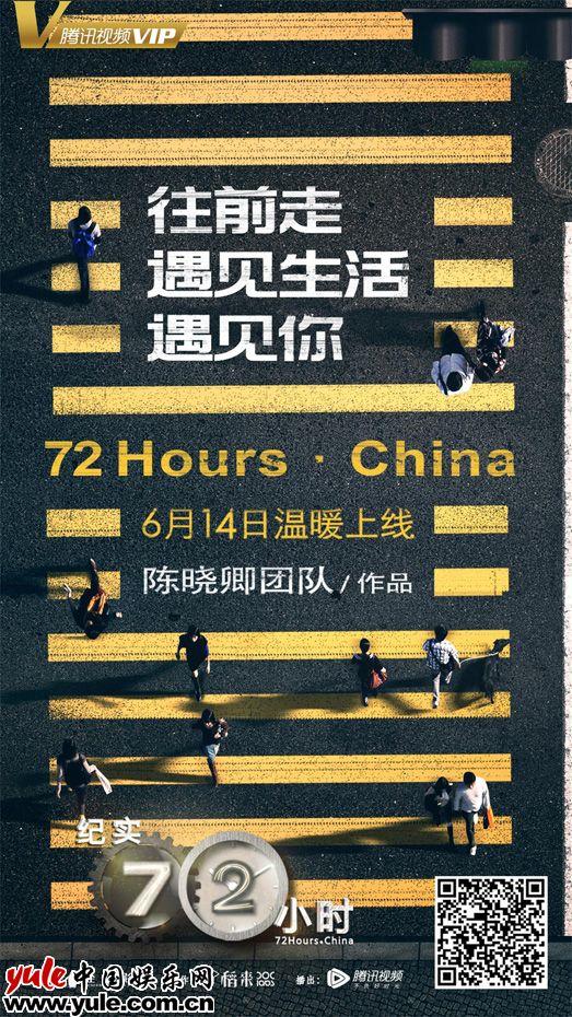 纪实72小时中国版今晚开播细腻视角展现社会众生画卷